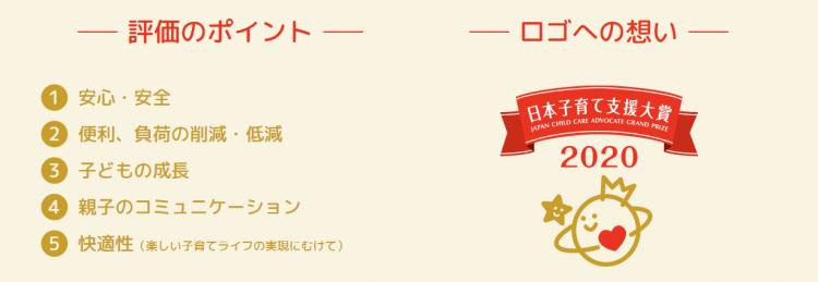 日本子育て支援大賞