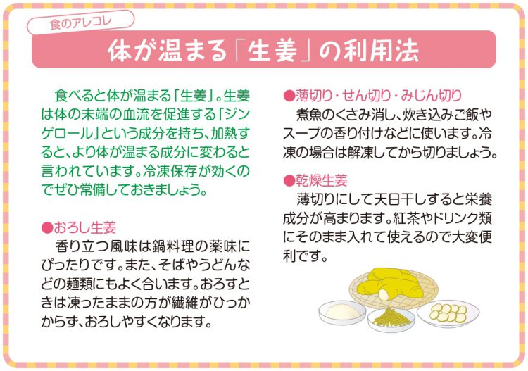 生姜 身体が温まる
