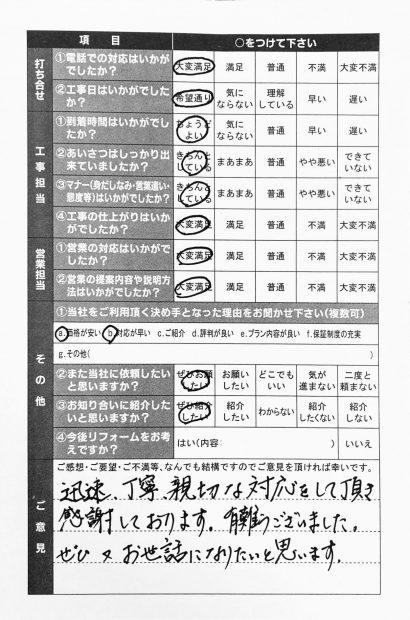 三浦邸アンケート